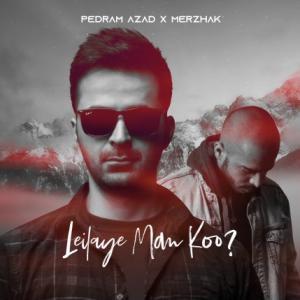 تک موزیک: لیلای من کو پدرام آزاد ft. مرژاک