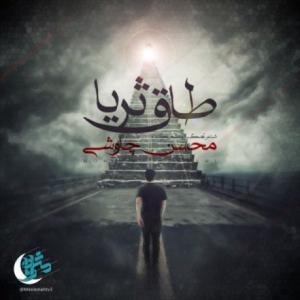 تک موزیک: طاق ثریا محسن چاووشی