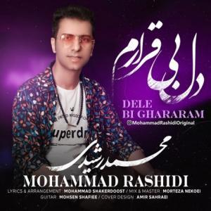 تک موزیک: دله بیقرارم محمد رشیدی