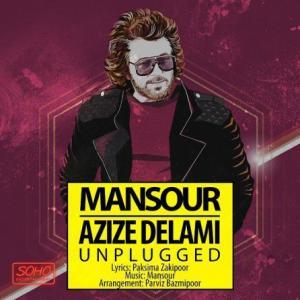 تک موزیک: عزیز دلمی - ورژن آنپلاگ منصور