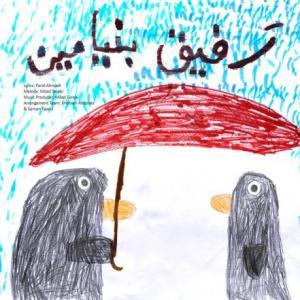 تک موزیک: رفیق بنیامین بهادری