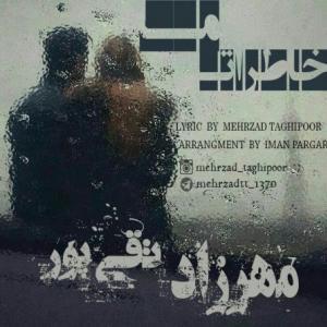 تک موزیک: خاطرات ما مهرزاد تقی پور