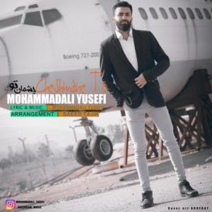 تک موزیک: چشمان تو محمد یوسفی