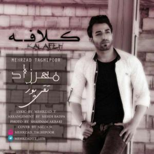 تک موزیک: کلافه مهرزاد تقی پور