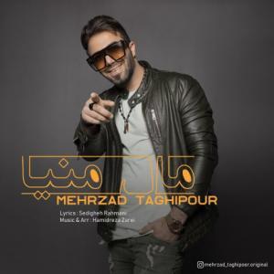 تک موزیک: مال منیا مهرزاد تقی پور