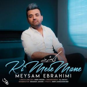 تک موزیک: کی مث منه میثم ابراهیمی