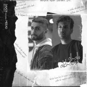 تک موزیک: آخرین شب سجادی