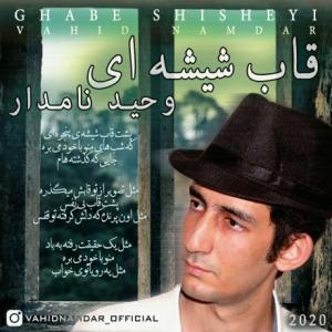 تک موزیک: قاب شیشه ای وحید نامدار