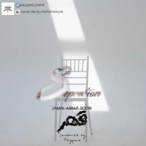 تک موزیک: قهر جامین ft. آس رپ ft. سوبی