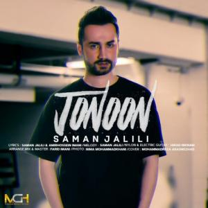 تک موزیک: جنون سامان جلیلی
