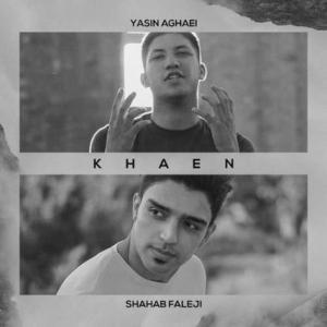 تک موزیک: خائن یاسین آقایی ft. شهاب فالجی