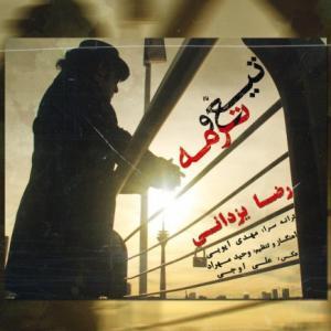 تک موزیک: تیغ و ترمه رضا یزدانی