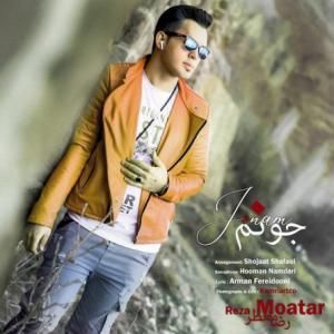 تک موزیک: جونم رضا معطر