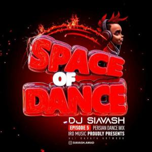 تک موزیک: Space of dance - episode 05 Dj Siavash