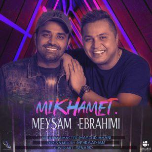 تک آهنگ میخوامت میثم ابراهیمی