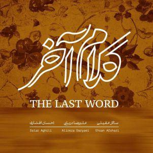 آلبوم کلام آخر سالار عقیلی