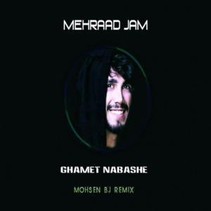 تک موزیک: غمت نباشه - رمیکس مهراد جم ft. محسن Bj