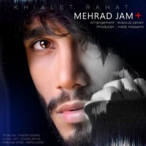 تک موزیک: خیالت راحت مهراد جم