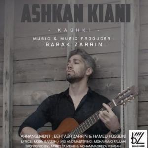 تک موزیک: کاشکی اشکان کیانی