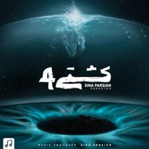 تک موزیک: کشتی ۴ سینا پارسیان