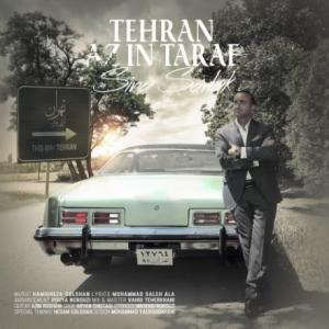 تک موزیک: تهران از این طرف سینا سرلک