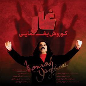 تک موزیک: غار کوروش یغمایی