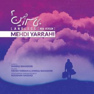 تک موزیک: بی سرزمین - ورژن جدید مهدی یراحی