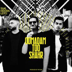 تک موزیک: اومدم تو شهر بهزاد لیتو ft. مهراد هیدن ft. سیجل