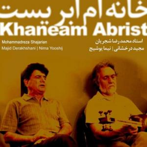 تک موزیک: خانه ام ابریست محمد رضا شجریان ft. مجید درخشانی