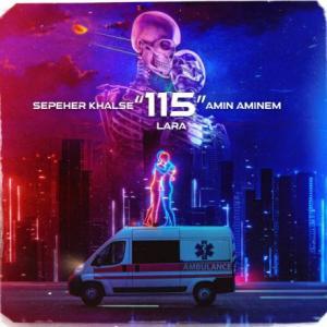 تک موزیک: 115 Lara ft. سپهر خلسه ft. امین امینم