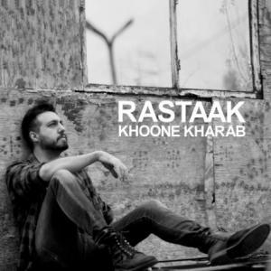 تک موزیک: خونه خراب رستاک