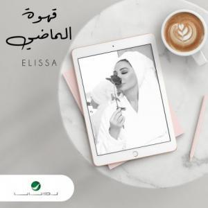 تک موزیک: قهوه الماضی الیسا