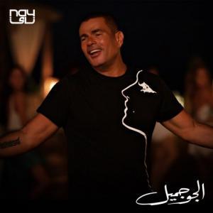 تک موزیک: El gaw gameel عمرو دياب