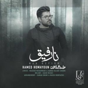 تک موزیک: نارفیق حامد همایون