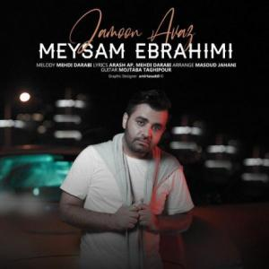 تک موزیک: جامون عوض میثم ابراهیمی