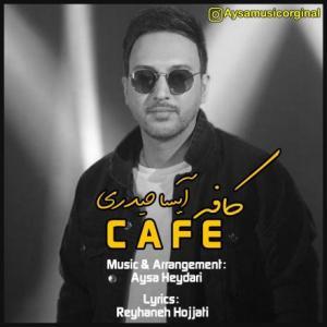 تک موزیک: کافه آیسا حیدری