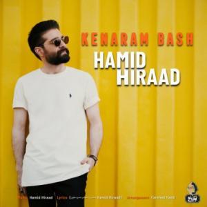 تک موزیک: کنارم باش حمید هیراد