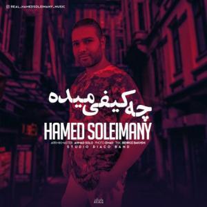 تک موزیک: چه کیفی میده حامد سلیمانی