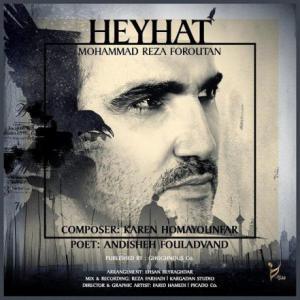 تک موزیک: هیهات محمدرضا فروتن