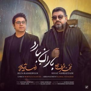 تک موزیک: باران ببارد حجت اشرف زاده ft. رضا رشیدپور