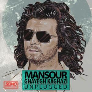 تک موزیک: قایق کاغذی - آنپلاگد منصور
