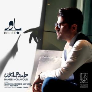 تک موزیک: باور حامد همایون