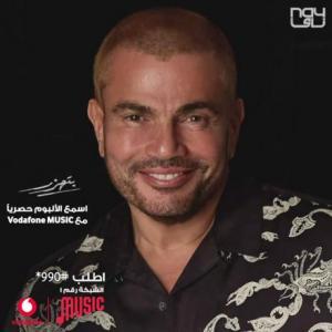 تک موزیک: بتهزر عمرو دياب