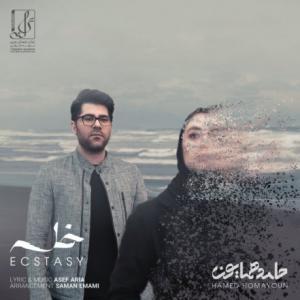تک موزیک: خلسه حامد همایون