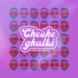 تک موزیک: چشه قلبی کاما ft. فیزر