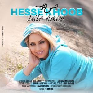تک موزیک: حس خوب لیلا امیری