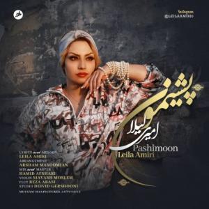 تک موزیک: پشیمون لیلا امیری
