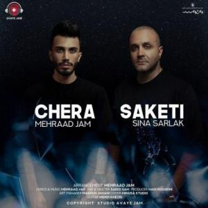 تک موزیک: چرا ساکتی سینا سرلک ft. مهراد جم