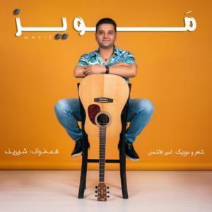 تک موزیک: مویز امیر هاشمی