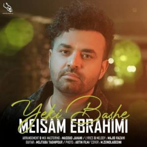 تک موزیک: یکی باشه میثم ابراهیمی